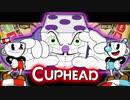 【CUPHEAD日本語版】ウワサの激ムズゲー2人プレイ実況♯10【MSSP/M.S.S Project】