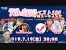平成の音MAD公開ミーティングSP ~10年目の〇〇座談会~ parn2 part6