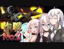 【スターフォックス64】STAR☆PLANETES 作戦No.2
