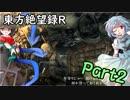 【ゆっくり実況】東方絶望録:Re/part2【PS4版ダークソウル2】