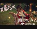 【MV風】夏恋花火【踊ってみた】【浴衣】