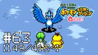 【実況】全413匹と友達になるポケモン不思議のダンジョン(赤) #63【149/413~】