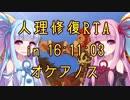 【FGO】人理修復RTA in 16:11:03 part4【VOICEROID実況解説】