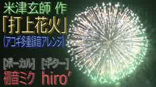【初音ミク】「打上花火」(DAOKO×米津玄師)【アコギ多重録音アレンジCover】