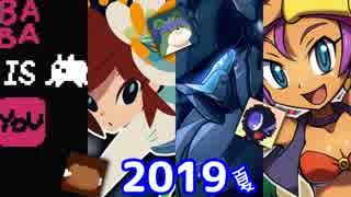 【ゆっくり実況】▼盛夏ゲーム紹介2019