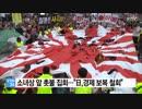 日本大使館前の少女像の前で日本の経済報復を糾弾するキャンドル集会w