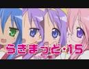 【合作】らきまっど☆15