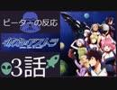 【海外の反応 アニメ】 彼方のアストラ 3話 Astra Lost in Space ep 3 アニメリアクション