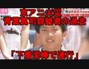 京アニ放火犯「性犯罪で逮捕」の過去 (文春ソース)
