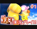 【進め!キノピオ隊長実況】ジャンプできない退化したキノコで冒険にでようぜ!?part1