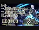 【FGO】清姫生存パ~story log~LB3#03 (7節~9節-3)