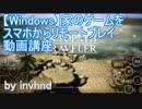 【Windows】家のゲームをスマホから遠隔プレイ