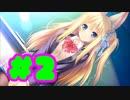【実況】若葉色のカルテット -体験版- #2【エロゲ】