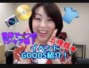 早川亜希動画#638≪8/3イベントGOODS紹介!≫