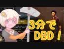 【DBD】紲星あかりの3分テンションDBDイェェェェェェェェェェェイ!part1茶番編