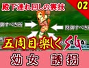 【ミンサガ 5周目】連れ回しで真サル討伐!全力で楽しむミンサガ実況 Part2