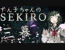 【SEKIRO8週目鐘苦難】ずん子ちゃんのSEKIRO 三幕【VOICEROID実況】