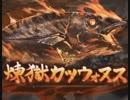 【グラブル】VS煉獄カツウォヌス【HELL95オート】