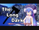 【The Long Dark】秋田のパーフェクト寒空教室