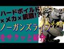 【週刊マンガだべり!】 第7回「ノーガンズライフ」アニメ化決定!ハードボイルド異色作をサクッと紹介!