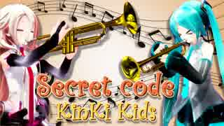 Secret Code(KinKi Kids) / VOCALOIDカバー