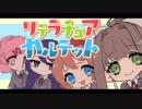 【DDLCオリジナル曲】リテラチュア◎カルテット!/霧島 【ドキドキ文芸部】