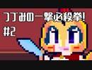 【MTG MO】つづみの一撃必殺拳#2【モダン】