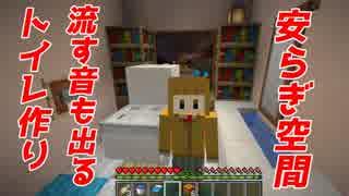 【マイクラ】トイレが綺麗な家はいいお家【初心者クラフト】Part40