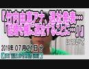 『竹内由恵アナ、退社発表「結婚を機に退社することに…」』についてetc【日記的動画(2019年07月21日分)】[ 112/365 ]