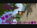 あきばたんのVRでスローライフ第54回「BlackDragonビューアを使った簡単にできる高度なカメラコントロール【ロール操作】」