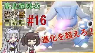 【ピカブイ】 ずん子のいない東北姉妹の携帯獣冒険記 #16【東北イタコ・きりたん実況プレイ 】