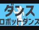 【祝(-ω-)誕&10周年】ダlンlスlロlボlッlトlダlンlス【手描き】
