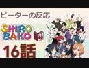 【海外の反応 アニメ】 SHIROBAKO 16話 アニメリアクション