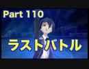 【ペルソナ3 】第110階【初見 】PSP版