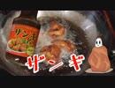 【NWTR料理研究所】ザンギ