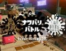 【生実況】うまれてはじめてのスプラトゥーン2 part6-1(ファイナルフェス三日目)