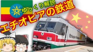【ゆっくり解説】 エチオピアの鉄道