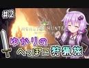 【MHW】ゆかりのへっぽこ狩猟旅 #2【VOICEROID実況】