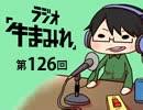 ラジオ「牛まみれ」第126回
