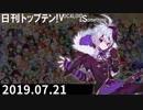 日刊トップテン!VOCALOID&something【日刊ぼかさん2019.07.21】