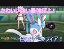 【ポケモンUSM】日々シングルレート対戦実況 続par62【ニンフィア】