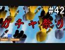 5周年!ガチャ祭りじゃあああああああ!!!【ながしぃのおせニャガ#42】