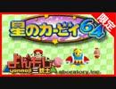【限定】ミニゲーム3本勝負【星のカービィ64】