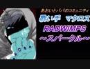 RADWIMPS スパークルを歌ってみた。【マクロス】