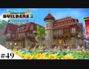【ドラクエビルダーズ2】ゆっくり島を開拓するよ part49【PS4pro】
