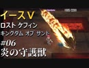 【イース5実況】イースⅤ -Lost Kefin, Kingdom of Sand-  #6【炎の守護獣】