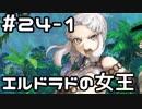 【実況】落ちこぼれ魔術師と4つの亜種特異点【Fate/GrandOrder】24日目 part1