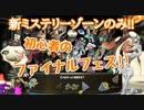 【ファイナルフェス】初心者の凡プレイヤーでもイカしたやつになりたい!!【part14】