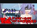 【Voiceroid実況プレイ】RE:デッドボールから始める甲子園【LethalLeagueBlaze】Part4