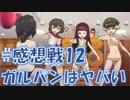 【実況】ガルパンはヤバい_#感想戦12【ドリームタンクマッチ】